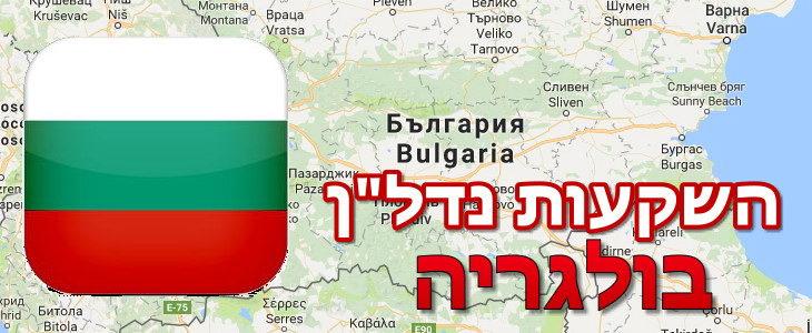 """נדל""""ן בבולגריה"""