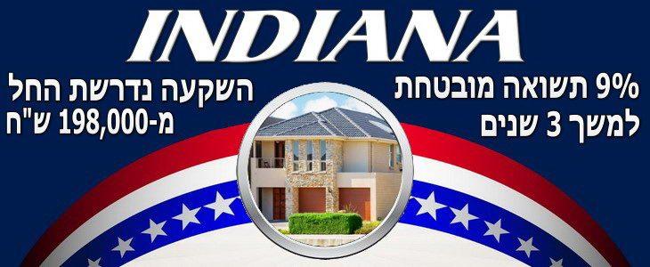 השקעה מומלצת במדינת אינדיאנה, ארצות הברית - 9% תשואה