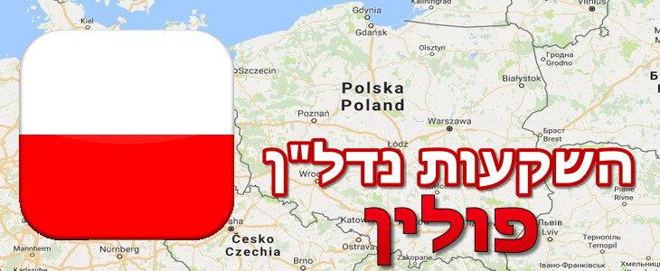 """נדל""""ן בפולין"""