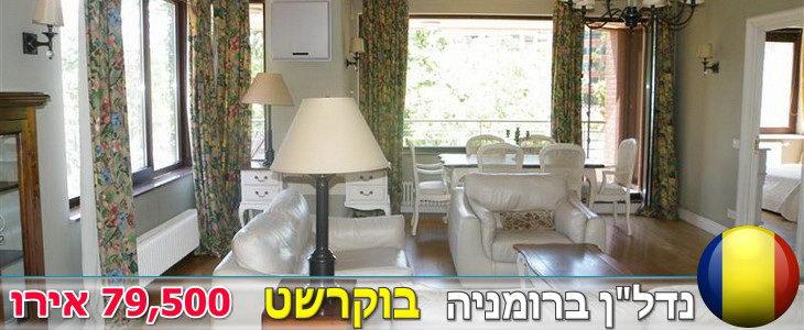 דירת 3 חדרים במרכז בוקרשט 79,500 אירו