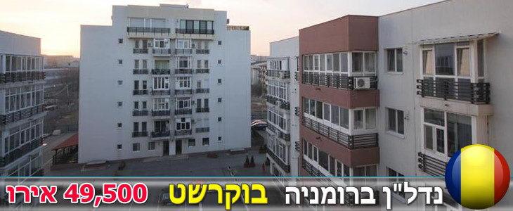 קניית דירה ברומניה להשקעה 49,500 אירו