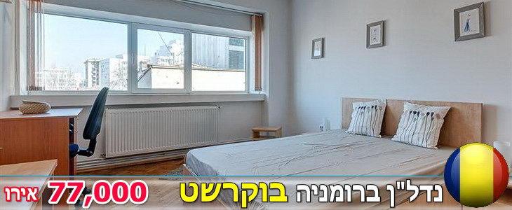 3 חדרים בבוקרשט בפיאצה רומנה - PIATA ROMANA