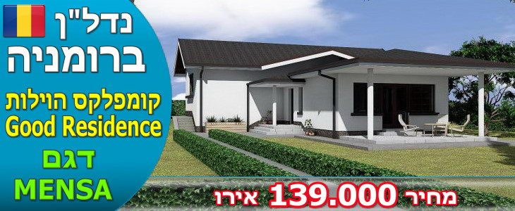 בית למכירה ברומניה - 4 חדרים, 140 מ