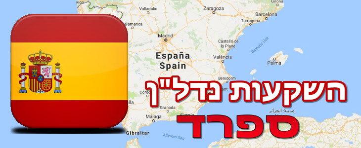 "נדל""ן בספרד"
