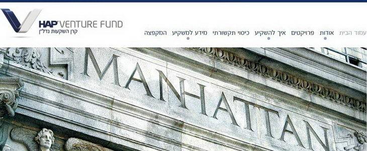 קרן המשקיעים HapVenture Fund
