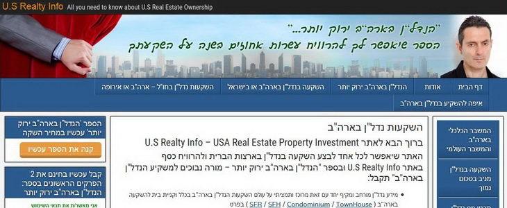 "U.S Realty Info - השקעות נדל""ן בארה""ב"