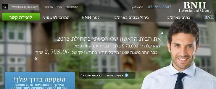 """חברת BNH - השקעות נדל""""ן בארה""""ב"""
