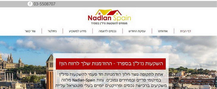 """Nadlan- Spain השקעות נדל""""ן בספרד"""