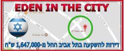 דירות להשקעה בתל אביב החל מ- 1,647,000 ₪