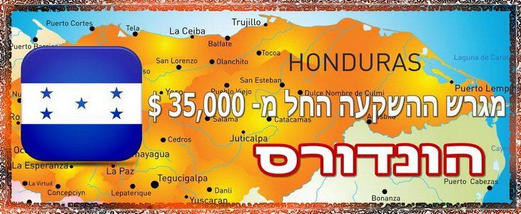 מגרש ההשקעה בהונדורס החל מ- 35,000 $