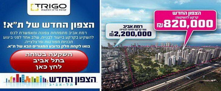 הצפון החדש של תל אביב