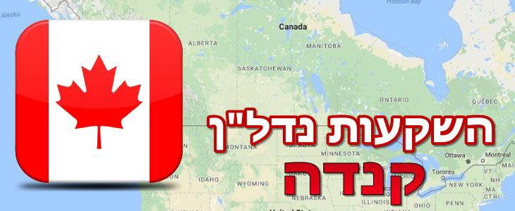 """נדל""""ן בקנדה"""