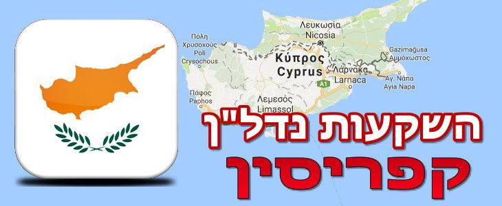 """נדל""""ן בקפריסין להשקעה"""