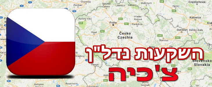 "נדל""ן בצ'כיה"