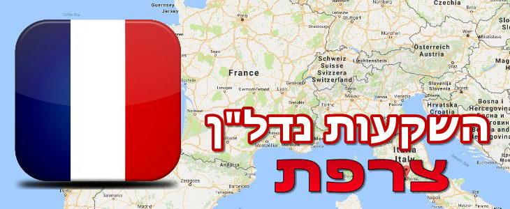 """נדל""""ן בצרפת"""