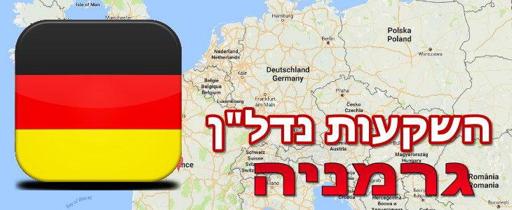 """נדל""""ן בגרמניה"""