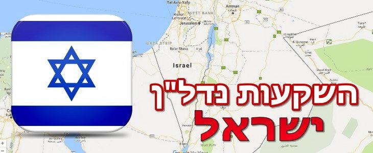 """השקעה בנדל""""ן בישראל"""