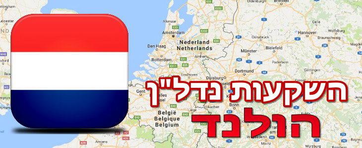"""נדל""""ן בהולנד"""