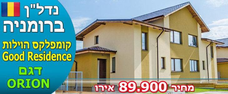 השקעות נדלן ברומניה - בית 4 חדרים, דגם ORION