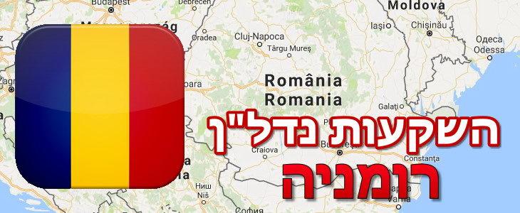 """נדל""""ן ברומניה"""