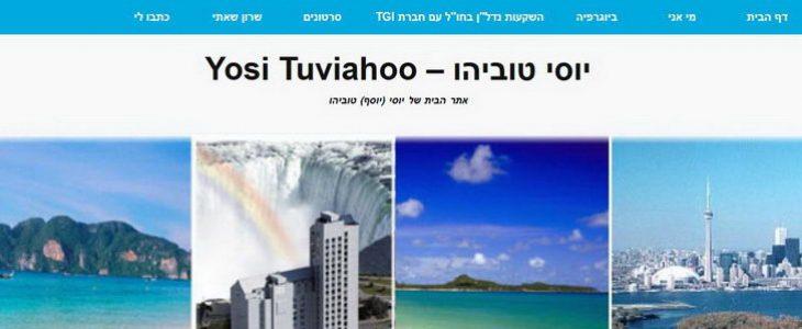 האתר של יוסי טוביהו