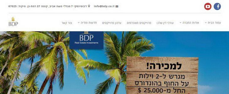 """חברת BDP השקעות נדל""""ן"""