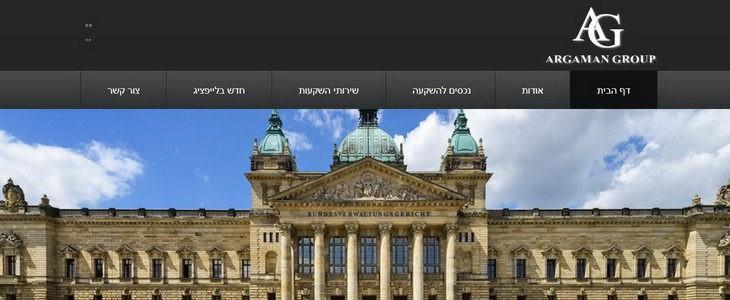 קבוצת ארגמן - השקעות נדלן בגרמנייה