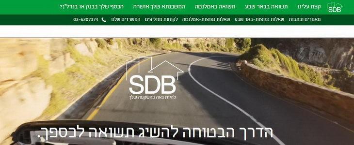 SDB חברת השקעות וניהול נכסים